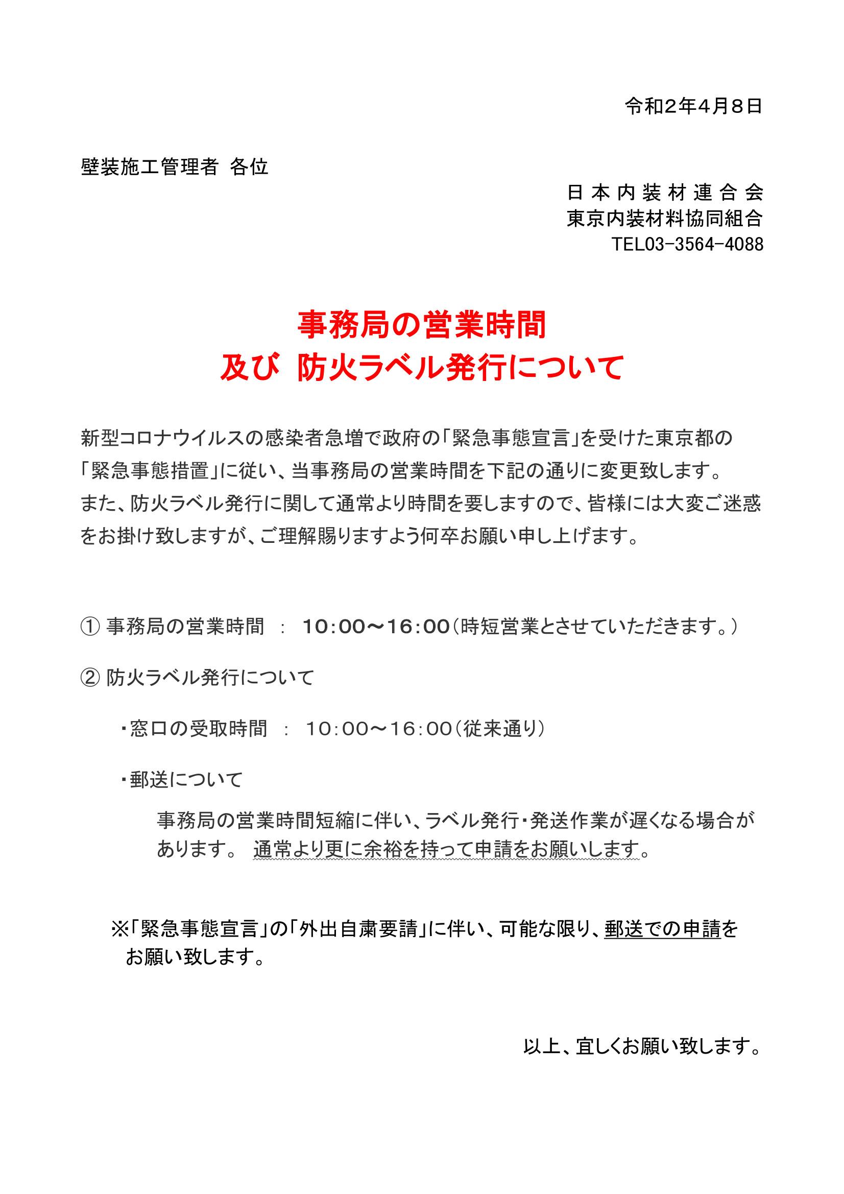 事務局の営業時間及び防火ラベル発行について