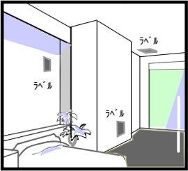 施工管理ラベルの貼り付け位置