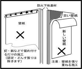 施工管理ラベルの貼り付け条件