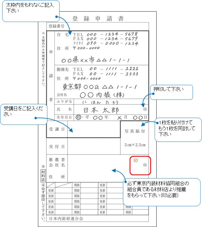 登録申請書(見本・書き方)
